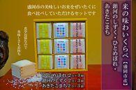 盛岡市産 米の味わいくらべギフトセット3種2合×9個