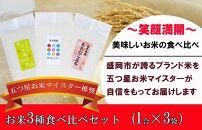 盛岡市産 食べ比べセット 3種1合×3袋[メール便発送]