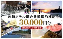 銚子市旅館ホテル組合共通宿泊補助券30,000円分
