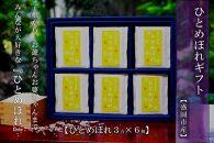 盛岡市産 ひとめぼれ3合×6個セット(ギフト用)