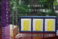 盛岡市産 ひとめぼれ3合×3個セット(ギフト用)
