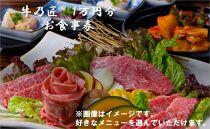 創作焼肉 神戸 牛乃匠 お食事券1万円