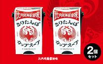 秋田県産 きりたんぽカップスープ 比内地鶏醤油味 2個