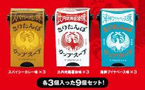 秋田県産 きりたんぽカップスープ 3種セット