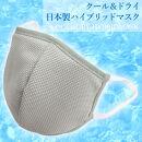 DH02 夏用ハイブリッドマスク1枚と抗ウイルスシート10枚【グレイ】Mサイズ