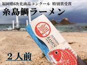 【福岡県6次化商品コンクール特別賞受賞】糸島鯛ラーメン 2人前