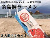 【福岡県6次化商品コンクール特別賞受賞】 糸島鯛ラーメン 2人前×2セット