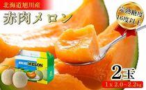 【先行予約】旭川発赤肉メロン2玉(1玉2.0~2.2kg)(2022年7月中旬~発送開始予定)