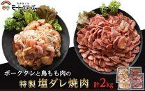 ポークタンと鳥もも肉の「特製塩ダレ焼肉」計2kg