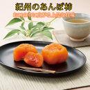 紀州かつらぎ山のあんぽ柿 化粧箱入 約500g(8個入)