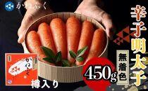 【ギフト用】かねふく<無着色>樽入り辛子明太子450g