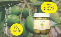 小豆島産オリーブ新漬け 90g×6個