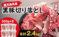 『鹿児島県産黒豚』切落とし2.4kg