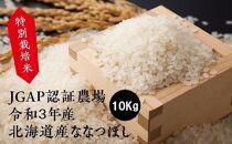 【新米予約開始】特別栽培米JGAP認証農場 令和3年産北海道産ななつぼし10kg