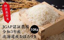 【新米予約開始】特別栽培米JGAP認証農場 令和3年産北海道産おぼろづき10kg