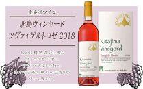 北島ヴィンヤードツヴァイゲルトロゼ2018【北海道ワイン】
