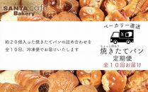 パン屋さん直送!焼きたてパン詰め合わせ定期便【全10回】