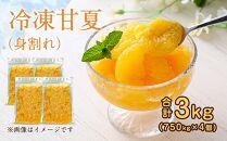 【冷凍】かの蜂甘夏クラッシュ3kg(750g×4)冷凍みかん身割れ