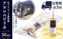 AN005【定期便・全3回】北海道白老産生プラセンタ美容液~アヨロのピリカ~