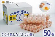 さくら色したふこい卵!見奈須フーズの新鮮たまご!50個入り。