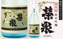 ※予約受付中※◆特別プロジェクト◆復刻版純米吟醸『栄泉』