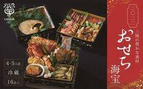気仙沼産特大フカヒレ入り豪華海鮮おせち『海宝』(4~5人前)三段重「数量限定」「冷蔵」「吉次」「牡蠣」