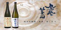 【10月発送】鳳凰美田新酒をお届け!初しぼり・純米吟醸酒720ml飲み比べセット