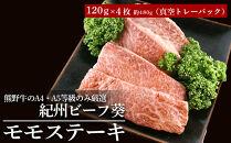 モモステーキ熊野牛のA4・A5等級のみ厳選『紀州ビーフ葵』