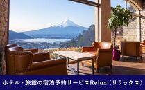 Relux旅行クーポンで富士河口湖町内の宿に泊まろう!(3万円相当を寄附より1か月後に発行)