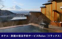 Relux旅行クーポンで富士河口湖町内の宿に泊まろう!(4万5千円相当を寄附より1か月後に発行)