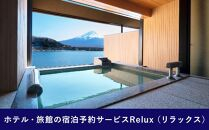Relux旅行クーポンで富士河口湖町内の宿に泊まろう!(12万円相当を寄附より1か月後に発行)