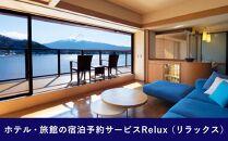 Relux旅行クーポンで富士河口湖町内の宿に泊まろう!(15万円相当を寄附より1か月後に発行)