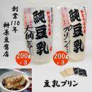 創業110年!関東最東端の豆腐屋さんの豆乳プリンCセット(6個セット)