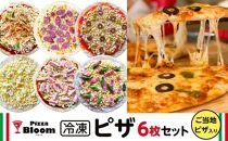大満足の冷凍ピザ6枚セット!ご当地ピザ2種類入り【チーズたっぷり!パリッともちっと手ごねクリスピータイプ】