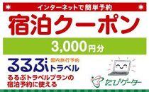 大津市るるぶトラベルプランに使えるふるさと納税宿泊クーポン3,000円分