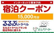 大津市るるぶトラベルプランに使えるふるさと納税宿泊クーポン15,000円分