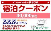 大津市るるぶトラベルプランに使えるふるさと納税宿泊クーポン 30,000円分