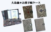 大島紬*お薬手帳ケース
