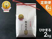 令和3年産極美純米ぴかまる2kg 定期便6ヶ月 スパルタ農法完全無農薬のお米をお届け