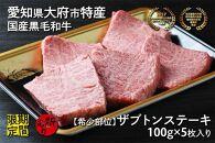 【期間限定】大府市特産黒毛和牛「下村牛」ザブトンステーキ 100g×5枚