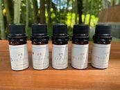 八女産ハーブと甘夏のブレンドエッセンシャルオイル(5種類セット)
