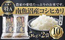 「無洗米」新潟県南魚沼産コシヒカリお米5kg×2袋計10kg精米済み(お米の美味しい炊き方ガイド付き)