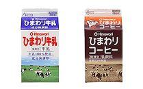【ひまわり乳業】ひまわり牛乳・ひわまりコーヒー 8本セット(各500ml×4本)パック牛乳/コーヒー牛乳/ソールドリンク