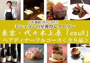 【大崎ふるさとレストラン】フレンチ「エミュ」笹嶋シェフによるディナーペアフルコース〈全9品〉