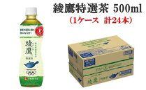 綾鷹特選茶500ml×1ケース 24本【3カ月定期便】
