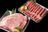 <網走産>和牛ステーキ&すき焼きセット