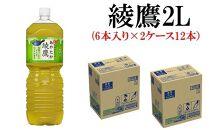 綾鷹2Lペットボトル(6本入り×2ケース12本)【3カ月定期便】