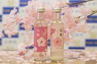 大府のサクラからできた特別なお酒「桜舞(おおぶ)」