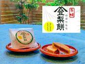 富士山おみやげ手焼 登梨餅(のぼりもち)15個入り