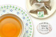 ホッと一息 手焼きもち玄米入りほうじ茶ティーバッグ(2パックセット)